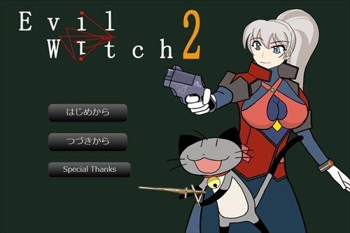 イービルウィッチ2 Game Screen Shot