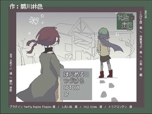 純色と肉慾 Game Screen Shot2
