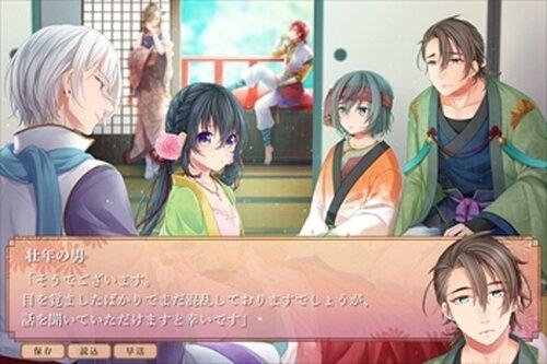 箱庭の貴王姫序盤・小話体験版 Game Screen Shot3