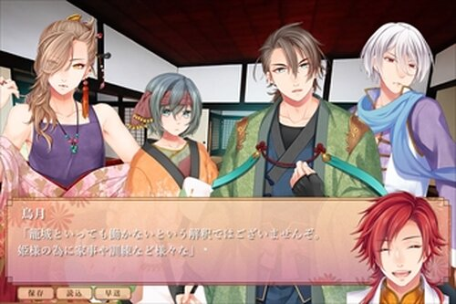 箱庭の貴王姫序盤・小話体験版 Game Screen Shot4