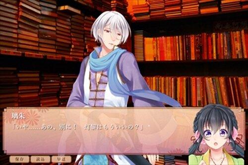 箱庭の貴王姫序盤・小話体験版 Game Screen Shot5