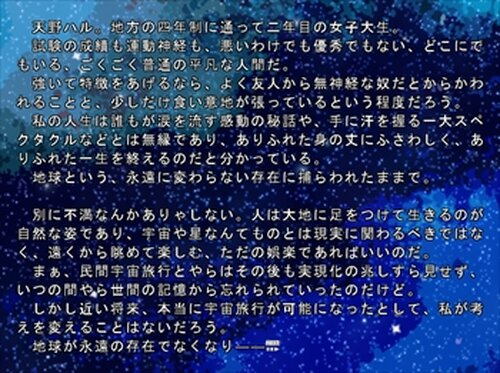 そして星になった Game Screen Shot2
