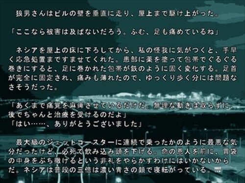 そして星になった Game Screen Shot5