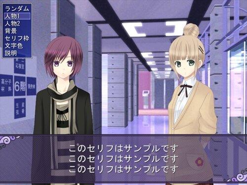 ノベルゲーム用素材表示 Game Screen Shot1