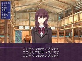 ノベルゲーム用素材表示 Game Screen Shot3