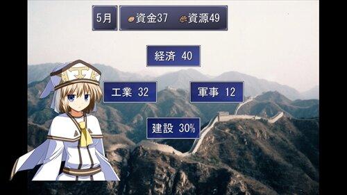 万里の長城 Game Screen Shot