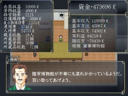パトルの軍事博物館 Game Screen Shot1