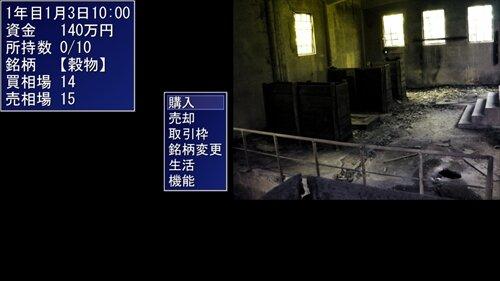 秒速で一兆円稼ぐ男 Game Screen Shot1