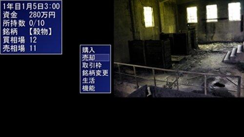 秒速で一兆円稼ぐ男 Game Screen Shots