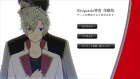 Re;quartz零度 体験版 Game Screen Shot2