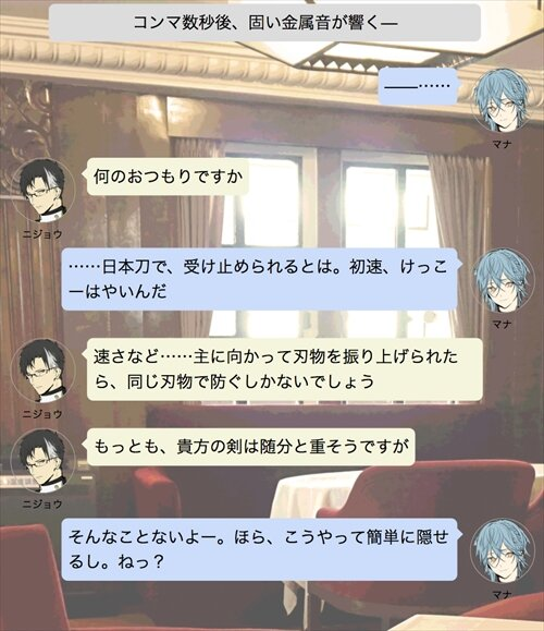 Re;quartz零度〜登場人物雑談処〜 Game Screen Shot1