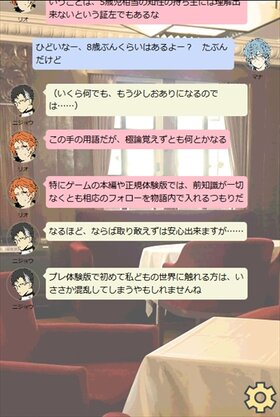 Re;quartz零度〜登場人物雑談処〜 Game Screen Shot2