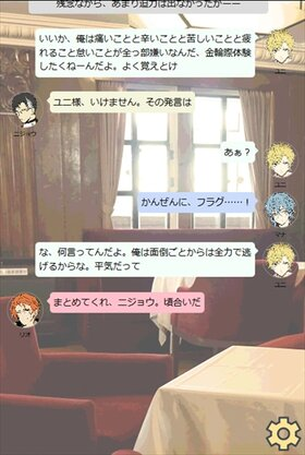 Re;quartz零度〜登場人物雑談処〜 Game Screen Shot3