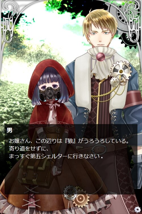終わる世界の赤ずきん Game Screen Shot
