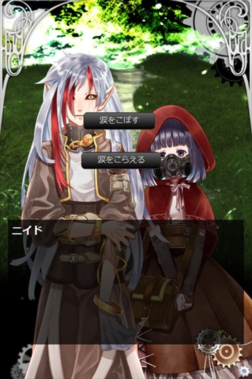 終わる世界の赤ずきん Game Screen Shot5