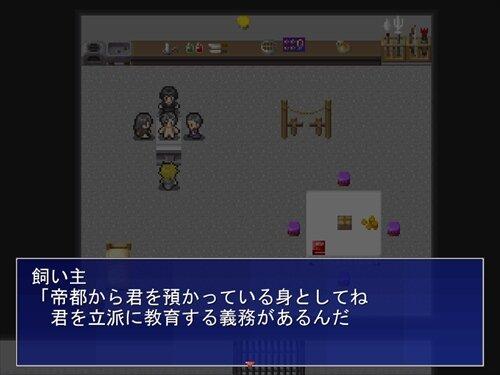 復讐の果てに~ Game Screen Shot1