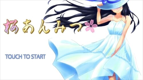 桜あんみつ Game Screen Shots