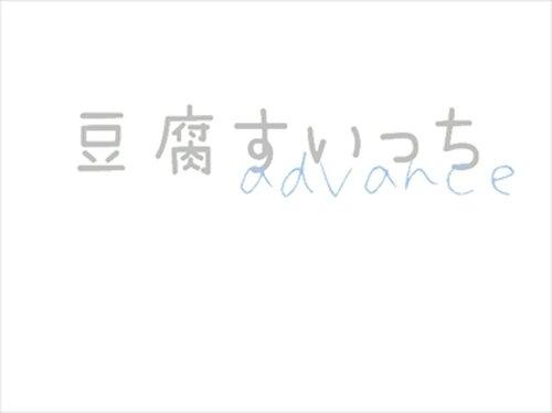 豆腐スイッチ advance Game Screen Shot2