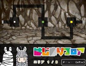 しましまフレンズ Game Screen Shot3