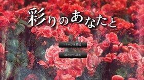 彩りのあなたと Game Screen Shot2