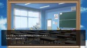 彩りのあなたと Game Screen Shot5