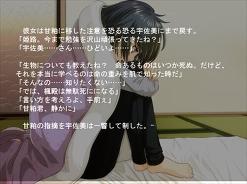 FlyWing―Bless of hands―【1/5】 Game Screen Shot5