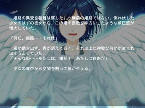 FlyWing―Bless of hands―【1/5】 Game Screen Shots