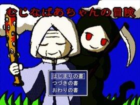 むじなばあちゃんの冒険 Game Screen Shot5