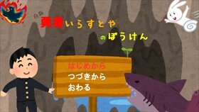 いらすとやのぼうけん Game Screen Shot2