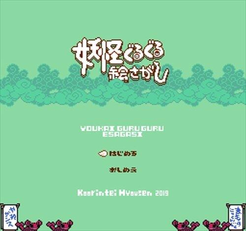 妖怪ぐるぐる絵さがし Game Screen Shot2