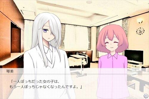 さいごに見た天使 Game Screen Shot1
