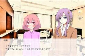 さいごに見た天使 Game Screen Shot5