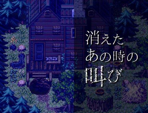 消えたあの時の叫び (ver.1.05) Game Screen Shot