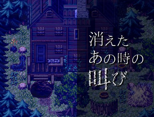 【スマホ対応】消えたあの時の叫び (ver.1.03) Game Screen Shot1