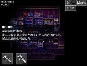 【スマホ対応】消えたあの時の叫び (ver.1.05) Game Screen Shot5