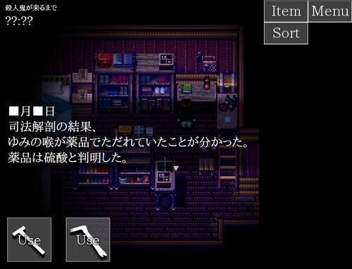 消えたあの時の叫び (ver.1.05) Game Screen Shot5