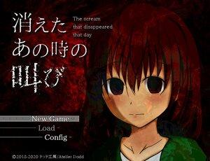 【スマホ対応】消えたあの時の叫び (ver.1.03) Game Screen Shot