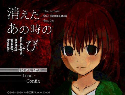 【スマホ対応】消えたあの時の叫び (ver.1.05) Game Screen Shots