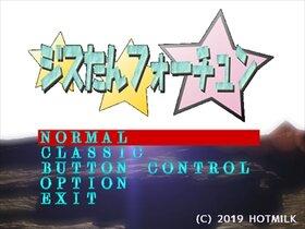 ジスたんフォーチュン Game Screen Shot2