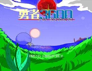勇者3600 Game Screen Shot