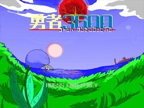 勇者3600 Game Screen Shots