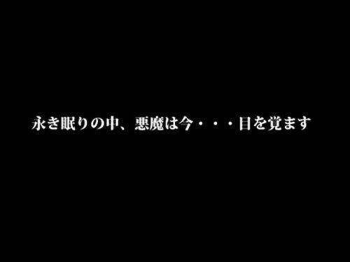 悪魔のトリル Game Screen Shot2