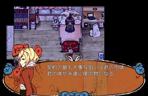 RE:メリー女王様の脚本 (体験版) Game Screen Shot1