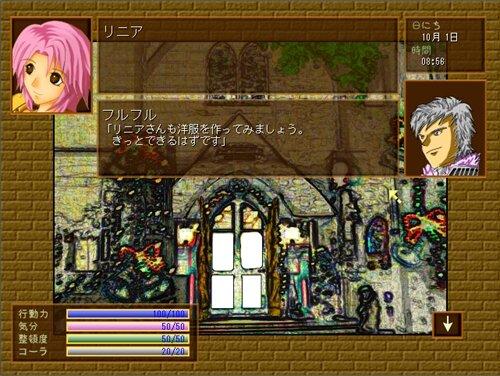 ラヌアルピニ Game Screen Shot1