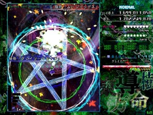 東方導命樹 ~ Mystical Power Plant. Game Screen Shot3