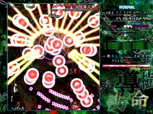 東方導命樹 ~ Mystical Power Plant. Game Screen Shot4