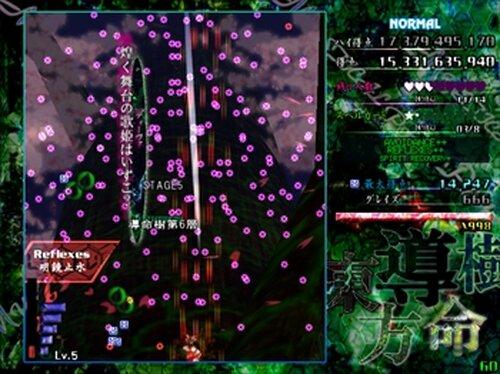 東方導命樹 ~ Mystical Power Plant. Game Screen Shot5