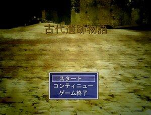 古代遺跡物語 Game Screen Shot
