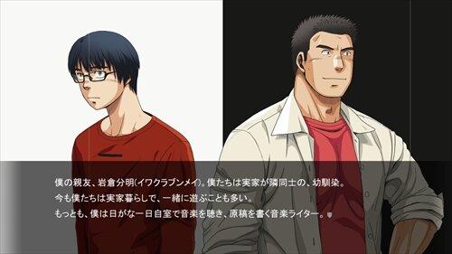 異形のアンテロス Game Screen Shot