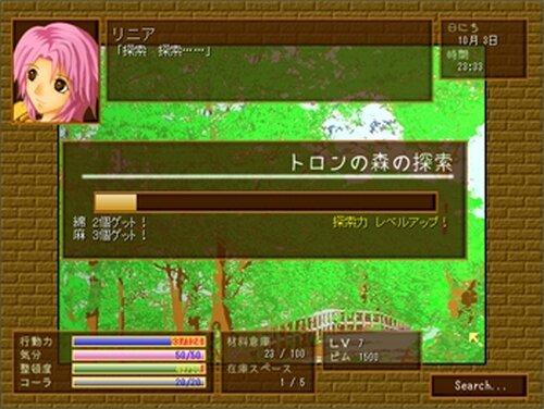 ラヌアルピニ Game Screen Shot4